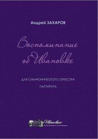 Новое издание: Захаров А. А. Воспоминание об Ивановке