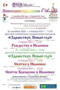 Новогодние праздники в Ивановке