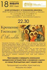 Приглашаем на Святое Крещение в Ивановку!