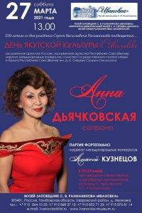 День якутской культуры в Ивановке