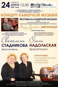 Концерт памяти Тамаза Зурабовича Джегнарадзе
