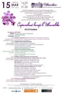 15 мая 2021 г. Сиреневый вечер в Ивановке