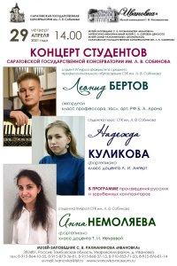 Концерт студентов Саратовской консерватории