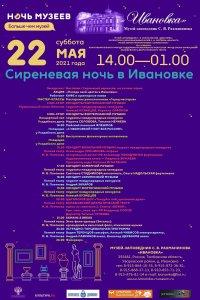 Сиреневая ночь в Ивановке 22 мая 2021 года