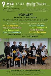 Концерт класса А. П. Моргунова