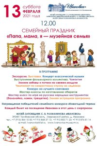 Cемейный праздник «Папа, мама, я — музейная семья»