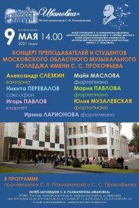 Концерт преподавателей и студентов Московского колледжа имени С. С. Прокофьева