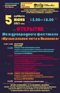 Открытие фестиваля «Музыкальное лето в Ивановке».