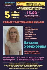 Концерт Натальи Хорохоровой (фортепиано)