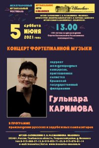 Концерт Гульнары Каримовой (фортепиано)