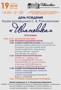 День рождения Ивановки