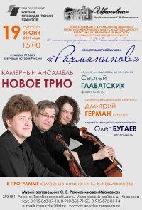 Концерт ансамбля «Новое трио»