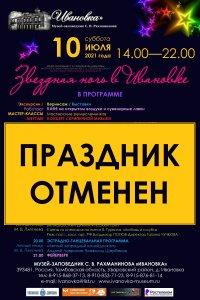 Праздник «Звездная ночь в Ивановке» отменен!
