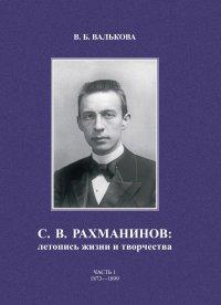 Новое издание: Рахманинов: летопись жизни и творчества. Ч.1. 2-е изд., испр. и доп.