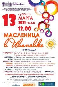 Приглашаем на Масленицу в Ивановку!