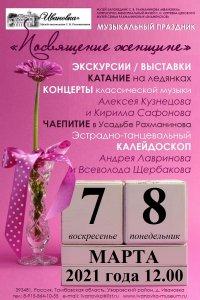 Приглашаем 7 и 8 марта в Ивановку!