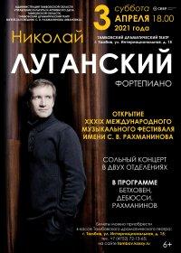Концерт Николая ЛУГАНСКОГО в Тамбове