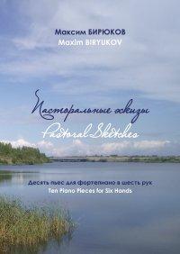 Бирюков М. Е. Пасторальные эскизы