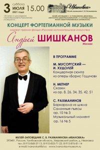 Концерт Андрея Шишканова (фортепиано)