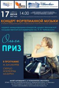 Концерт Ольги Приз (фортепиано, Москва)