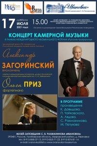 Концерт Александра Загоринского (виолончель) и Ольги Приз (фортепиано)