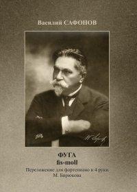Новое издание: СафоновВ.И. Фуга; перелож. М.Е.Бирюкова
