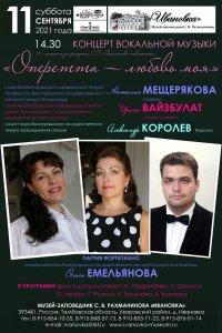 Концерт «Оперетта — любовь моя»