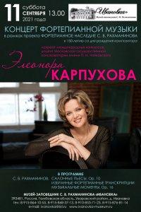 Концерт Элеоноры Карпуховой (фортепиано)