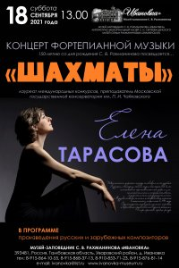 «ШАХМАТЫ» концерт Елены Тарасовой (фортепиано)