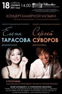 Концерт Сергея Суворова (виолончель) и Елены Тарасовой (фортепиано)