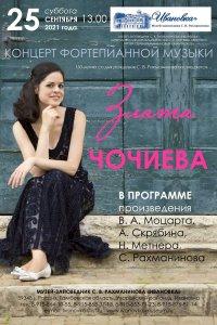 Концерт Златы Чочиевой (фортепиано)