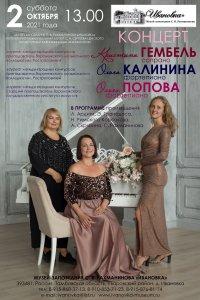 Концерт вокальной и фортепианной музыки