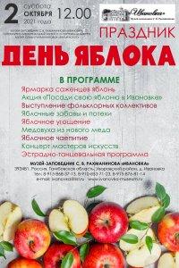 2 октября 2021 года в Ивановке День яблока