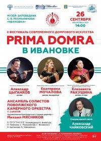 Концерт II фестиваля современного домрового искусства