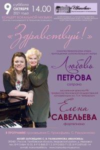 Концерт «Здравствуй!». Любовь ПЕТРОВА (сопрано) и Елена САВЕЛЬЕВА (фортепиано)