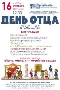День отца в Ивановке