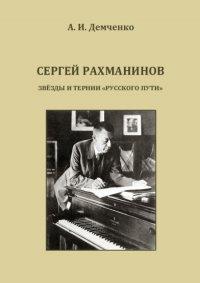 Демченко А.И.