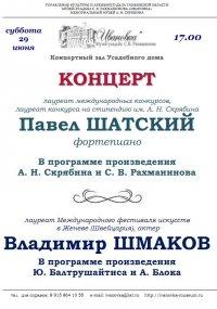 Музей А.Н.Скрябина