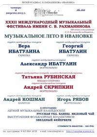 2013-08-08 Музыкальное лето