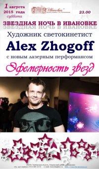 Звездная ночь в Ивановке  1 августа 2015 года Жогов