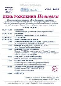 День рождения Ивановки 2015 Программа
