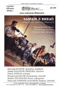 День рождения Ивановки 2015 Samain