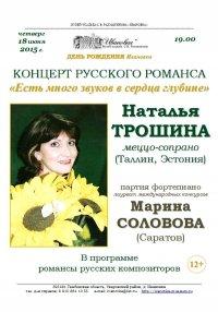 День рождения Ивановки 2015 Трошина