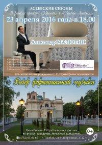 2016-04-23 Малютин в Асеевых