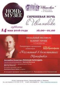 2016-05-14 Ночь в музее Афиши