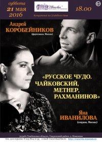 2016-05-21 Коробейников Иванилова