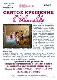 2016-01-18 Крещение