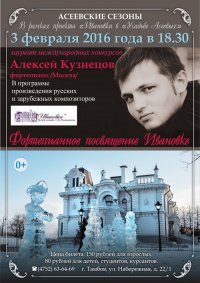 2016-02-03 Кузнецов афиша в асеевых