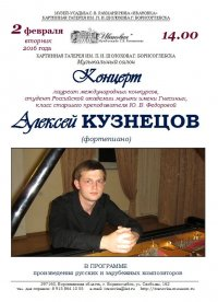 2016-02-02 Концерт Кузнецова в Борисоглебске