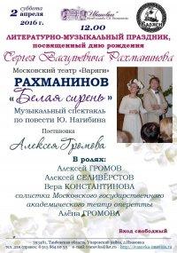2016-04-02 День рождения Рахманинова
